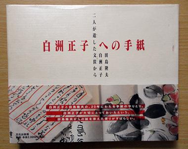 shunroku_01_1014.jpg